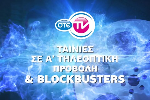 Ote – Cosmote – Germanos