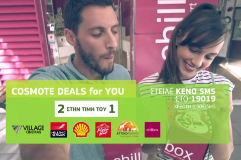Cosmote Deals
